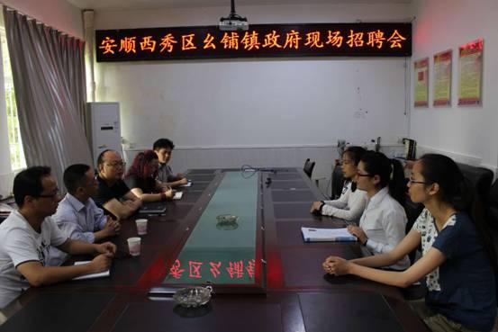 安顺西秀区幺铺镇政府到化学化工学院现场招聘-化学